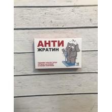"""""""АНТИЖРАТИН"""" 16шт"""