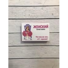 """""""ЖЕНСКИЙ ОСЧАСТЛИВИН"""" 16шт"""