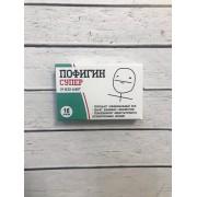 """""""ПОФИГИН СУПЕР"""" 16шт"""