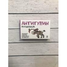 """""""АНТИТУПИН"""" волшебный 16шт"""