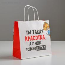 Пакет подарочный «Красотка»
