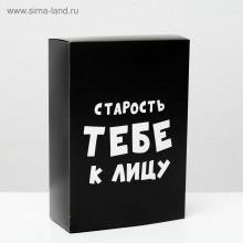 Коробка складная с приколами «Старость тебе к лицу»