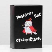 Коробка складная с приколами «Позвольте вас»