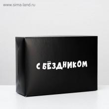 Коробка складная с приколами «С бездником!»