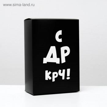 Коробка складная с приколами «С др крч!»